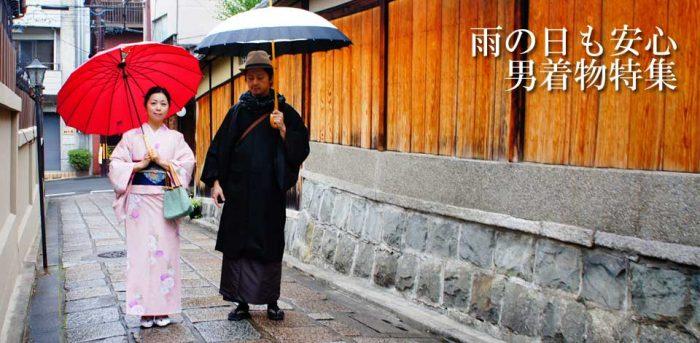雨の日の着物