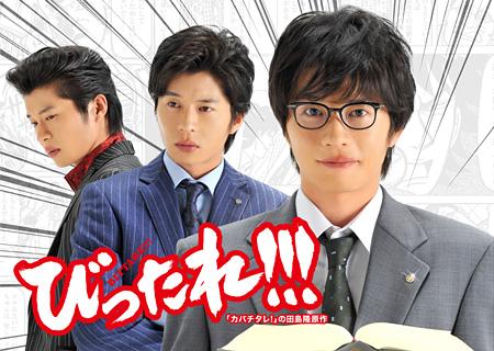 映画「奮闘!びったれ」で衣装協力
