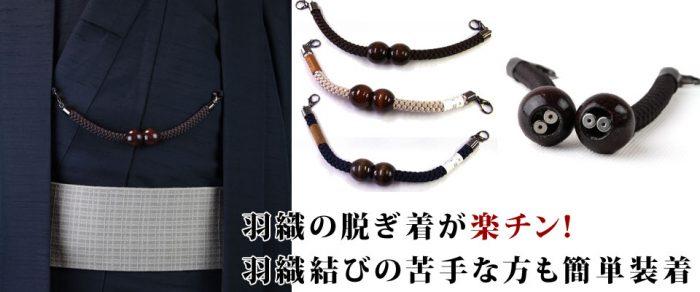 マグネット羽織紐/王冠 3色(日本製)