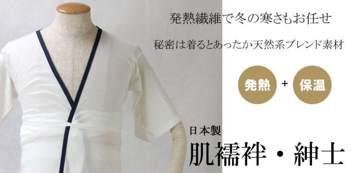 肌襦袢 男物 発熱保温 (05720101)