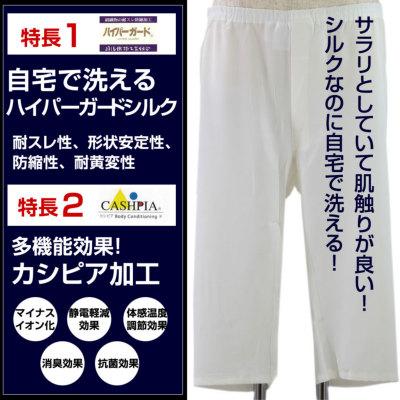 ステテコ 男物 洗える 正絹 和装 (6531)