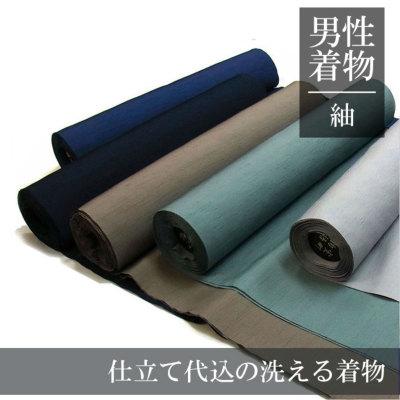 自分サイズの着物を誂える 男着物 洗える着物 反物 紬 仕立て代込 (羽織も可)