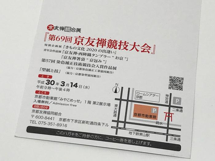 第69回京友禅競技会