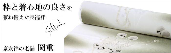 長襦袢 男物 洗える 東レシルック 京都岡重 骸骨柄 反物 (6947)