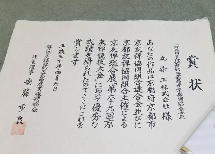京友禅競技大会