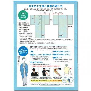 ご体型の測り方