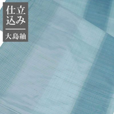 男着物 正絹反物 大島紬 仕立て代込 縞 水色(7266)
