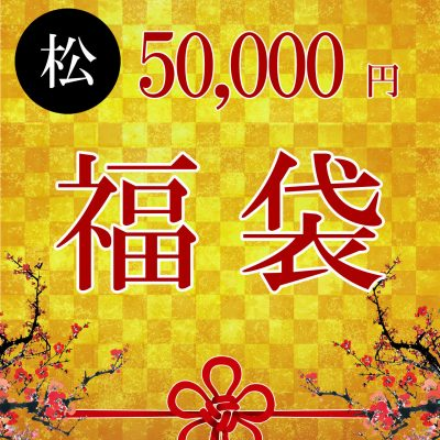 5万円福袋