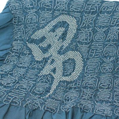 兵児帯 正絹 端絞り 青/福男 (7051)