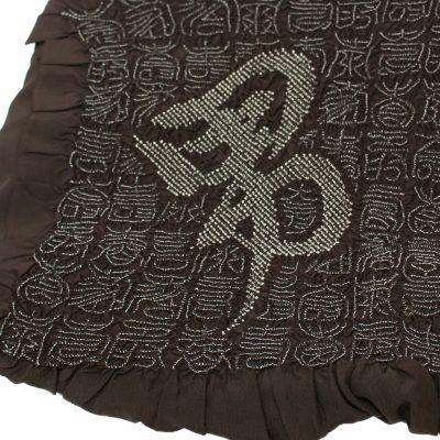 兵児帯 正絹 端絞り 焦茶/福男 (7053)