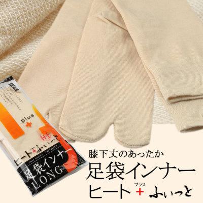 足袋インナー フィート+ふぃっと 膝下丈 (6415)