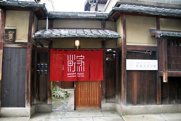 KRP京都町家スタジオ