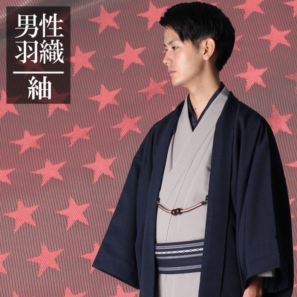 男羽織 洗える 袷 紬無地 濃紺 星(7410)