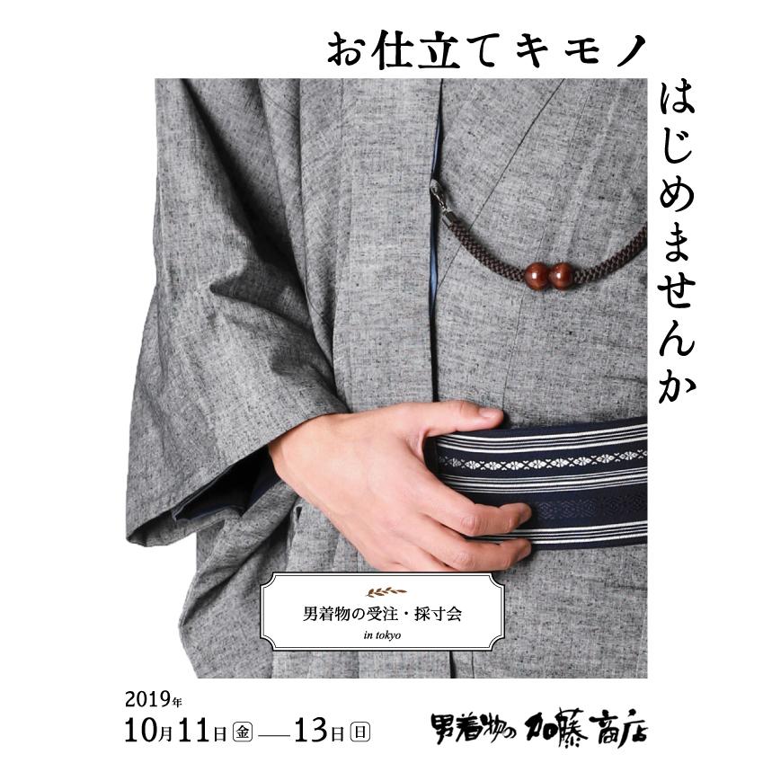 10/11(金)~13(日)東京原宿にて男着物オーダー受注&採寸会を開催致します!