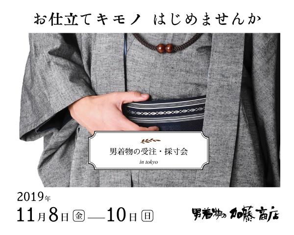 11/8(金)~10(日)東京原宿にて男着物オーダー受注&採寸会を開催致します!