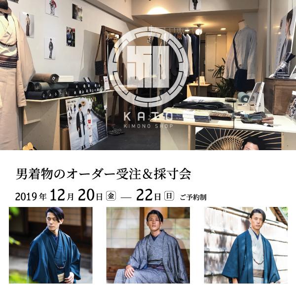 12/20(金)~22(日)東京原宿にて男着物オーダー受注&採寸会を開催致します!