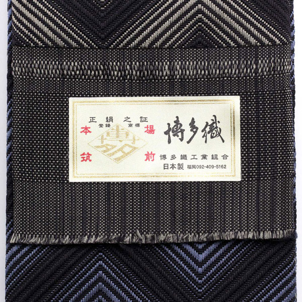 博多織物 角帯