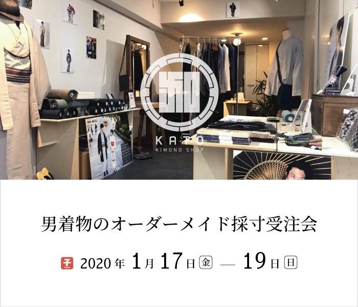 2020/1/17(金)~19(日)東京原宿にて男着物のオーダーメイド採寸受注会を開催致します!