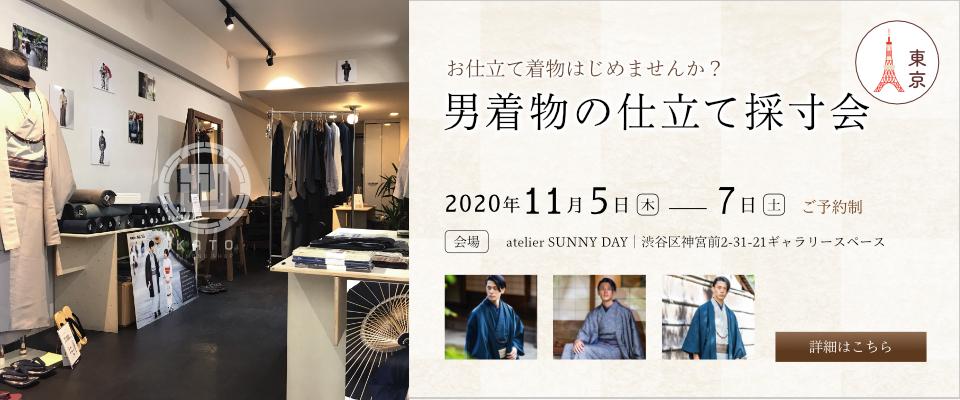 2020/11/5(木)~7(土)東京原宿にて男着物の採寸受注会を開催致します!