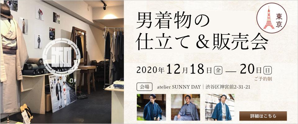 男着物の販売会 東京原宿