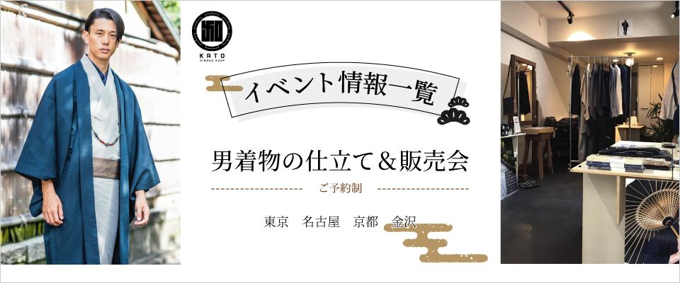 男着物の加藤商店 イベント情報