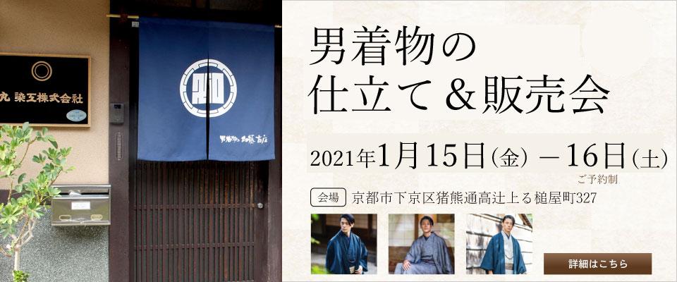 男着物の仕立て&販売会 京都