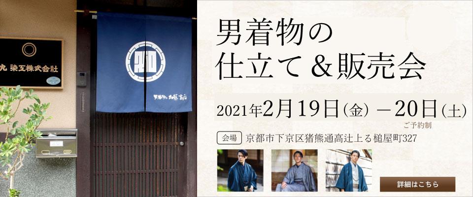2021年2/19(金)~2/20(土)男着物の仕立て&販売会@京都