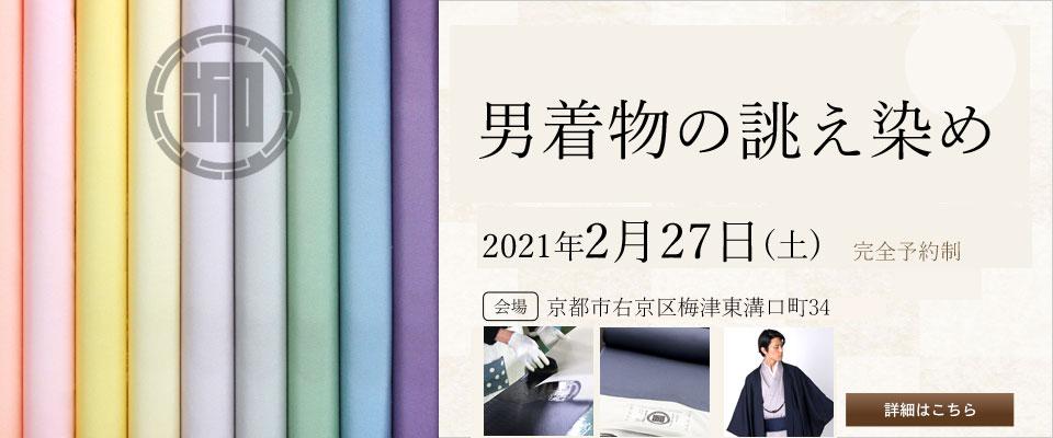 2021年2/27(土)男着物の誂え染め@京都-梅津