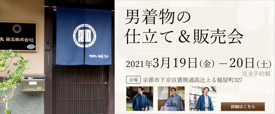 2021年3/19(金)~3/20(土)男着物の仕立て&販売会@京都