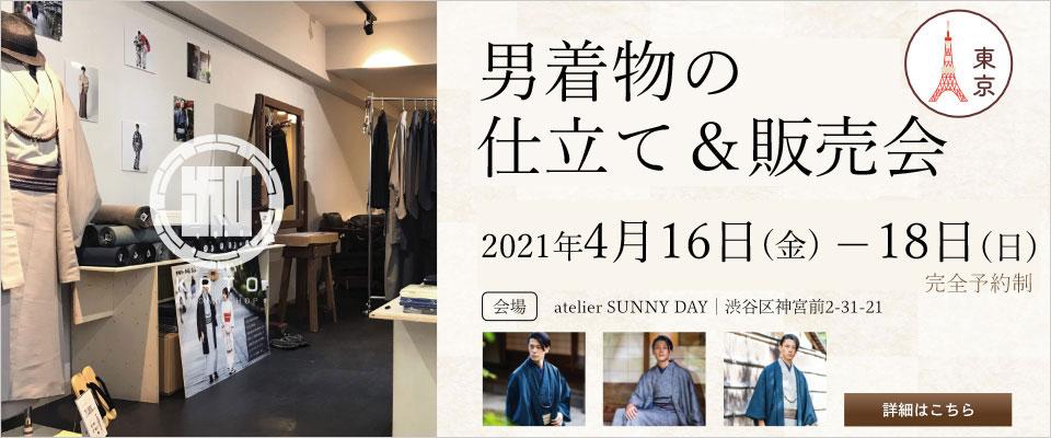 2021/4/16(金)~18(日)東京原宿にて男着物の仕立て&販売会を開催致します!