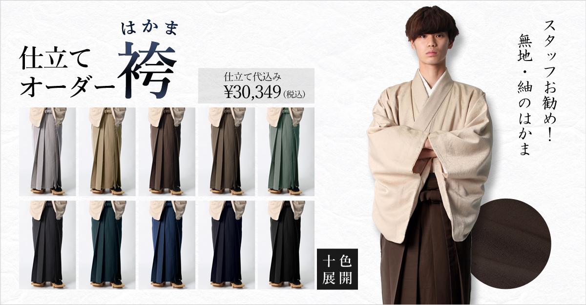 お好みの色と形状でお仕立て致します!気軽に着られる化繊の袴