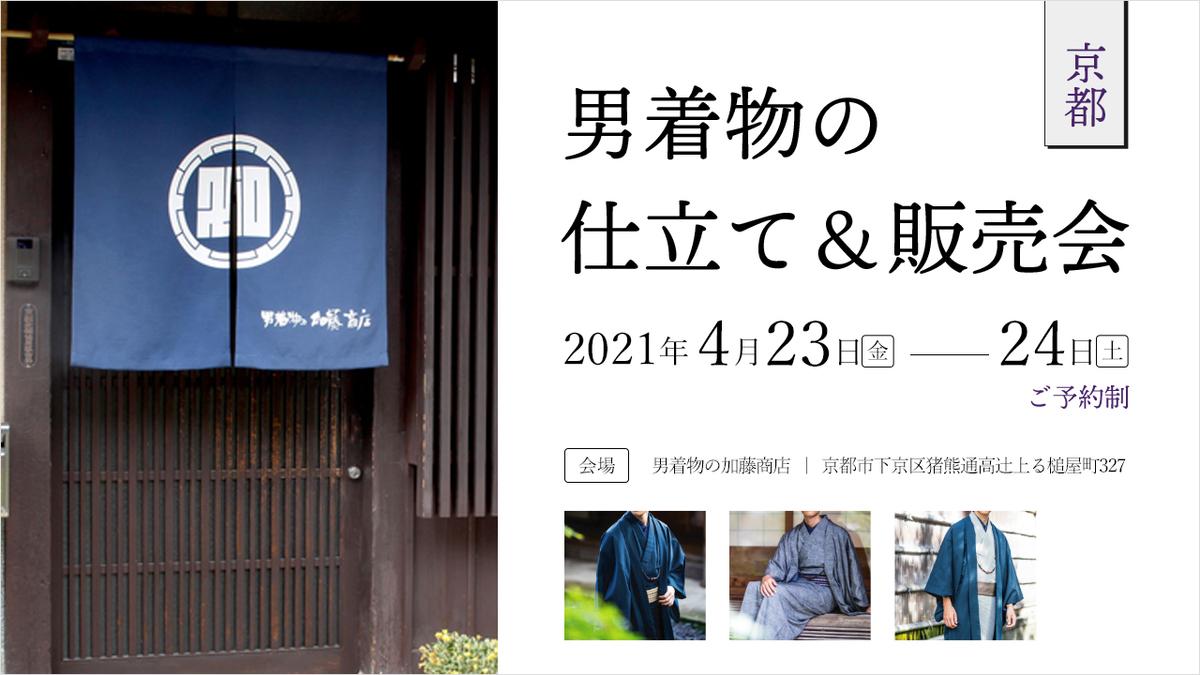 2021年4月23日(金)~4月24日(土)男着物の仕立て&販売会@京都