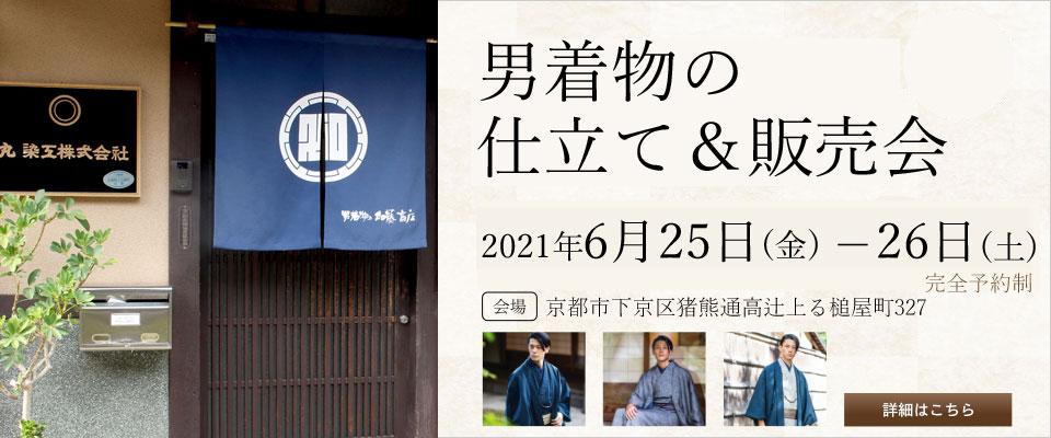 2021年6月25日(金)~6月25日(土)男着物の仕立て&販売会@京都