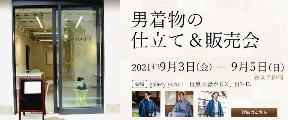 2021年9月3(金)~9/5(日)東京の自由が丘にて男着物の仕立て&販売会を開催致します!