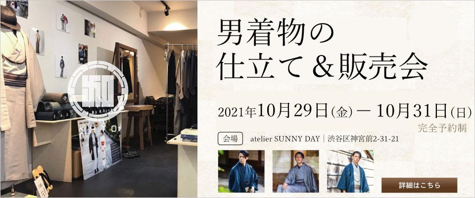 2021年10月29(金)~10/31(日)東京原宿にて男着物の仕立て&販売会を開催致します!