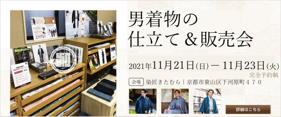 2021年11月21(日)~11/23(火)京都の高台寺にて男着物の仕立て&販売会を開催致します!