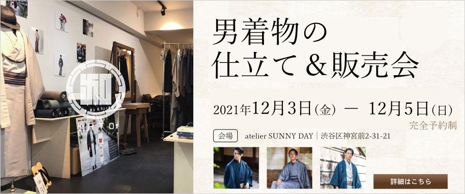 2021年12月3(金)~12/5(日)東京原宿にて男着物の仕立て&販売会を開催致します!