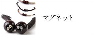 マグネット羽織紐
