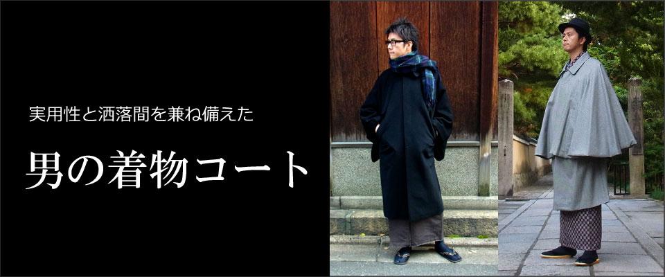 男の和装コート