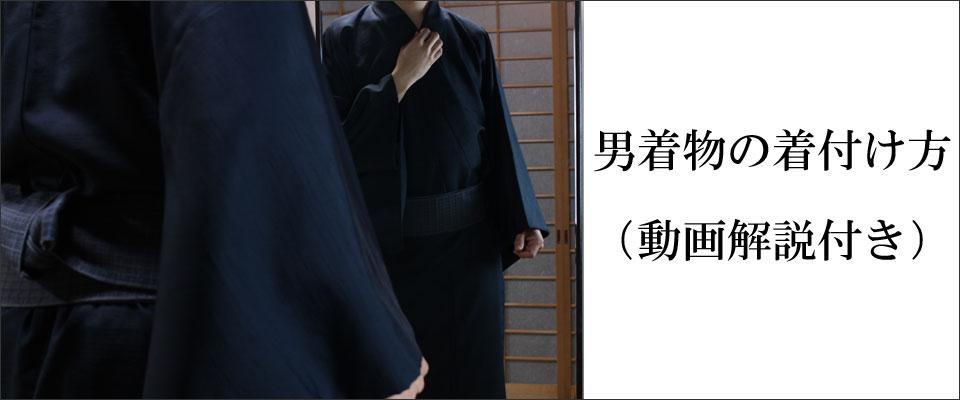 男着物の着方