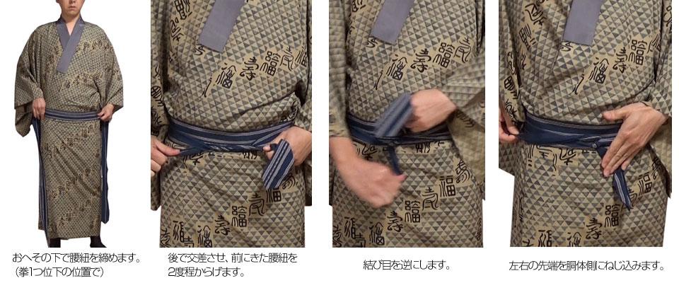 長襦袢の着用手順