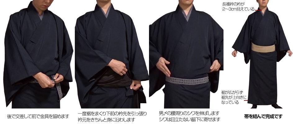 着物の着用手順