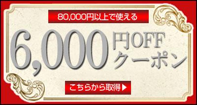 6,000円OFFクーポン