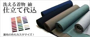 男着物/紬反物・仕立て代込(羽織も可)