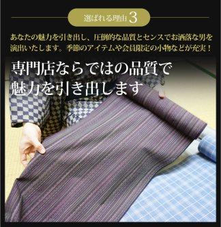 男着物の加藤商店が選ばれる3つの特長3