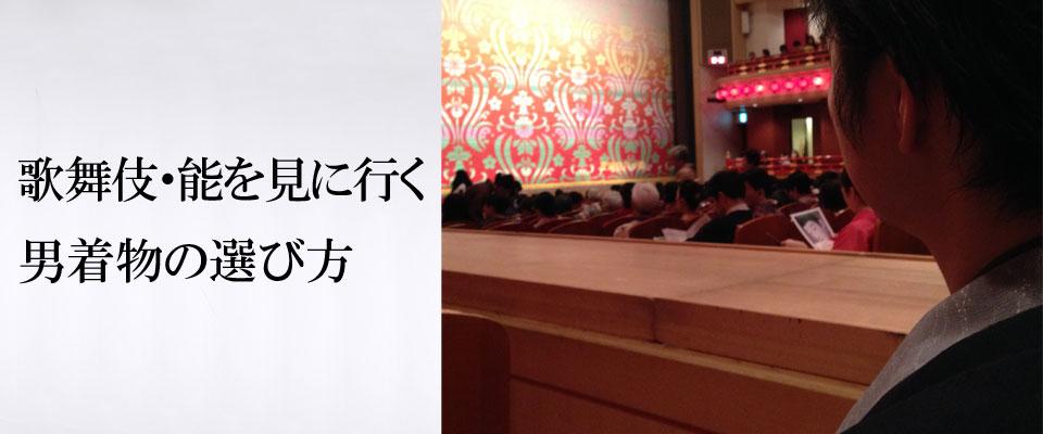 歌舞伎・能を見に行く