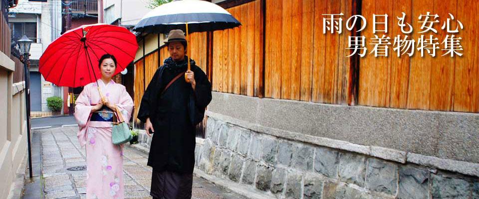 雨の日の男着物特集