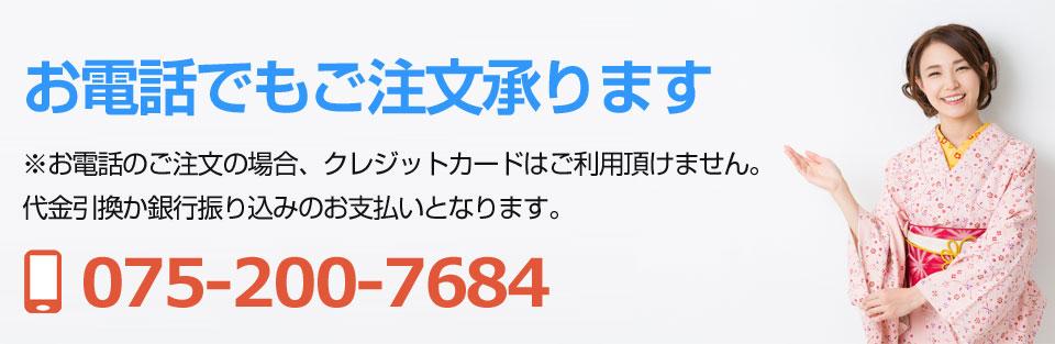 お電話でのご注文も承ります