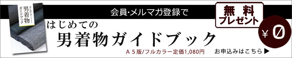 男着物の加藤商店オリジナルガイドブック